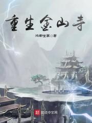 重生金山寺