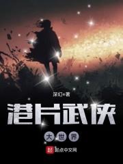 港片武侠大世界