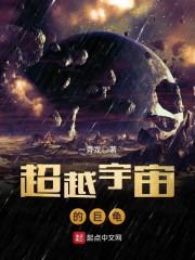 超越宇宙的巨龟