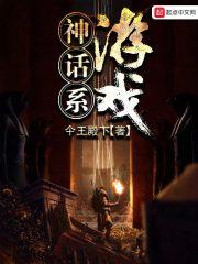 神话系游戏