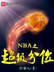 NBA之超级分位