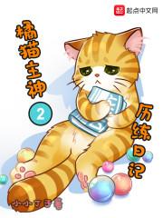 橘猫主神的历练日记