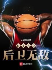 NBA之后卫无敌