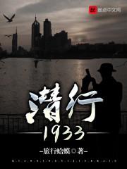 潛行1933