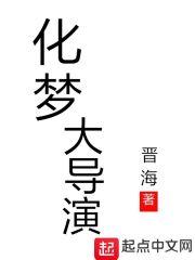 化梦大导演
