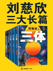 刘慈欣三大长篇代表作(《三体》《球状闪电》《超新星纪元》)