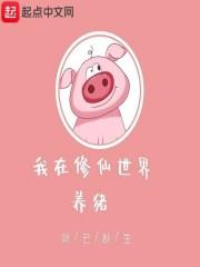 我在修仙世界养猪
