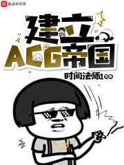 建立ACG帝国