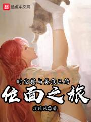 时空猫与美猴王的位面之旅