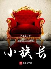 香江之小族长