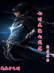 九州大陆之武道