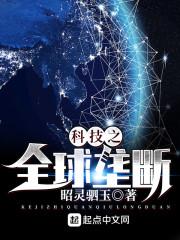 科技之全球垄断