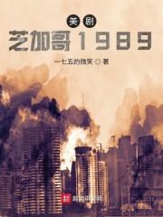 美剧芝加哥1989