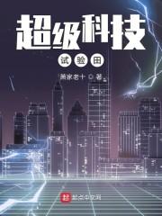 超级科技试验田