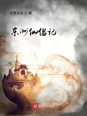 东洲仙侣记