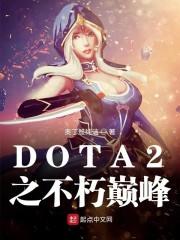 DOTA2之不朽巅峰