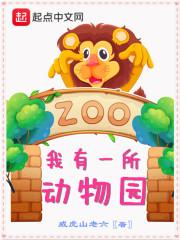 我有一所动物园