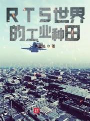 RTS世界的工业种田