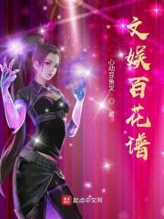文娱百花谱