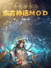 全球神祇之东方神话MOD