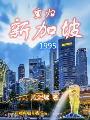 重归新加坡1995