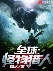 全球:怪物猎人