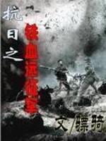 起点小说网图标_《抗日之铁血远征军》-骠骑 著-军事-起点中文网