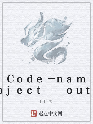 Code-name  project  outbreak