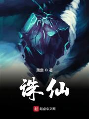 诛仙(电视名:诛仙青云志)