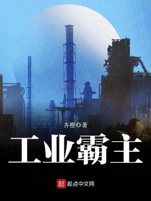 工业科技文