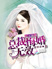 億萬新娘:總裁,悔婚無效