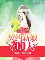 金鉆豪門:契約新娘100天