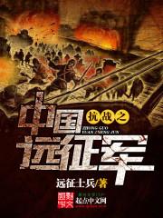 抗战之中国远征军