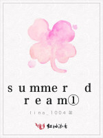 summer dream①