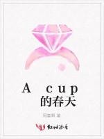 A cup 的春天