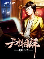 中国小说作家富豪榜_白金作家打眼最新力作!