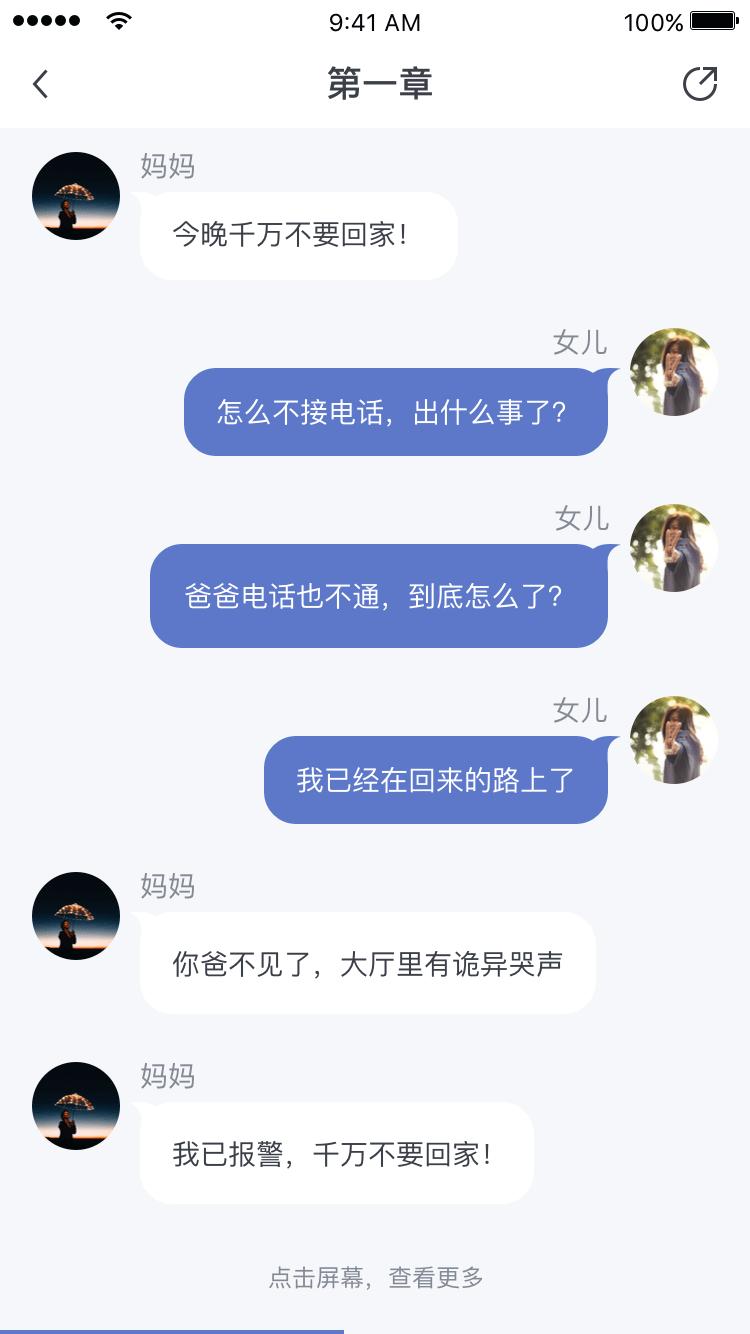 【起点中文网】对话小说征文火热开启——千字万金