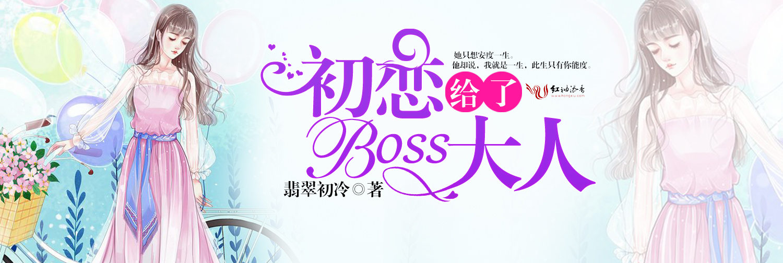 初恋给了boss